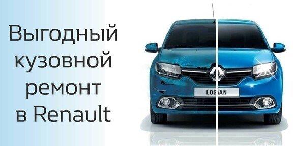 Выгодный кузовной ремонт в Renault Автокласс